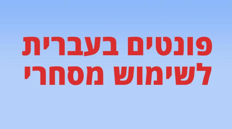 כדאי להכיר: פונטים בעברית לשימוש מסחרי
